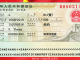Top China Visa Requirement image